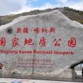 2012西藏新疆之旅