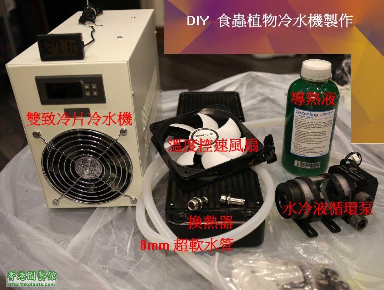 冷水機及配件