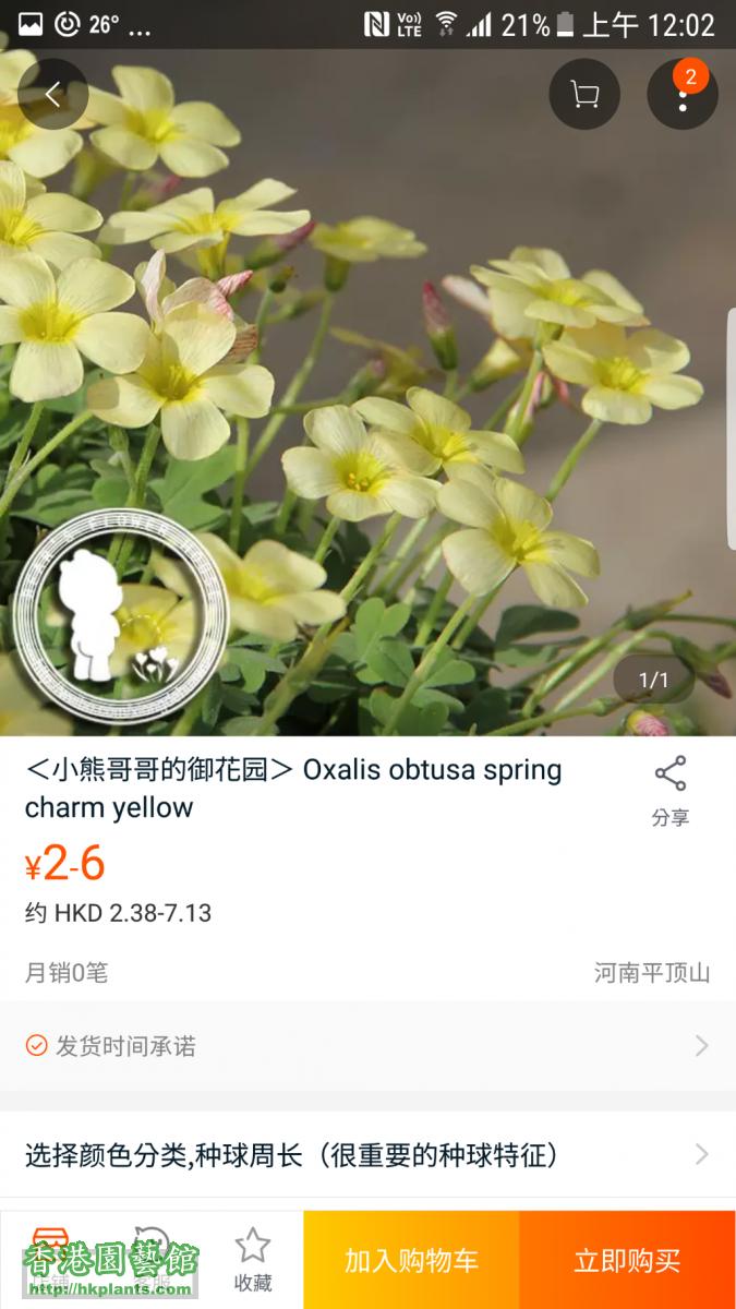 Screenshot_20171017-000249.png