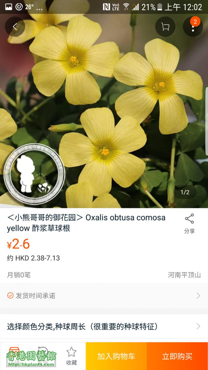 Screenshot_20171017-000240.png