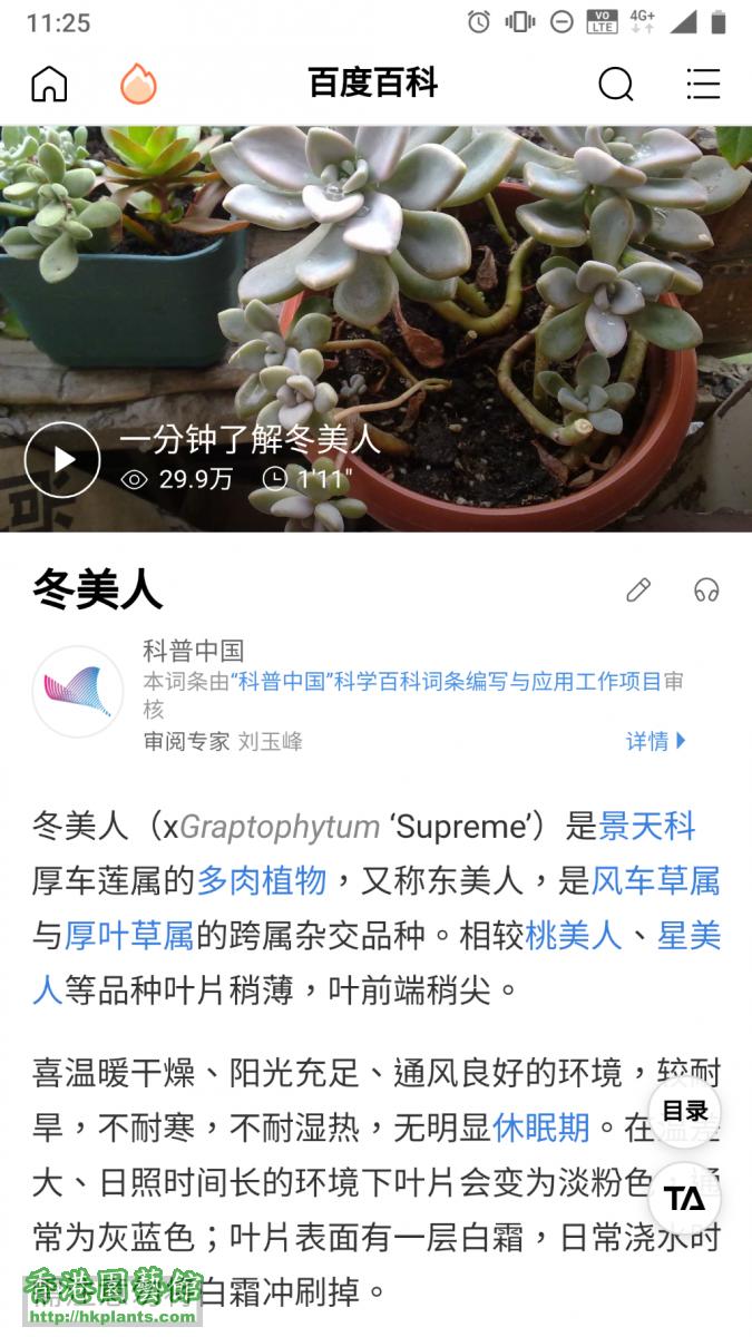 Screenshot_20200105-112557.png