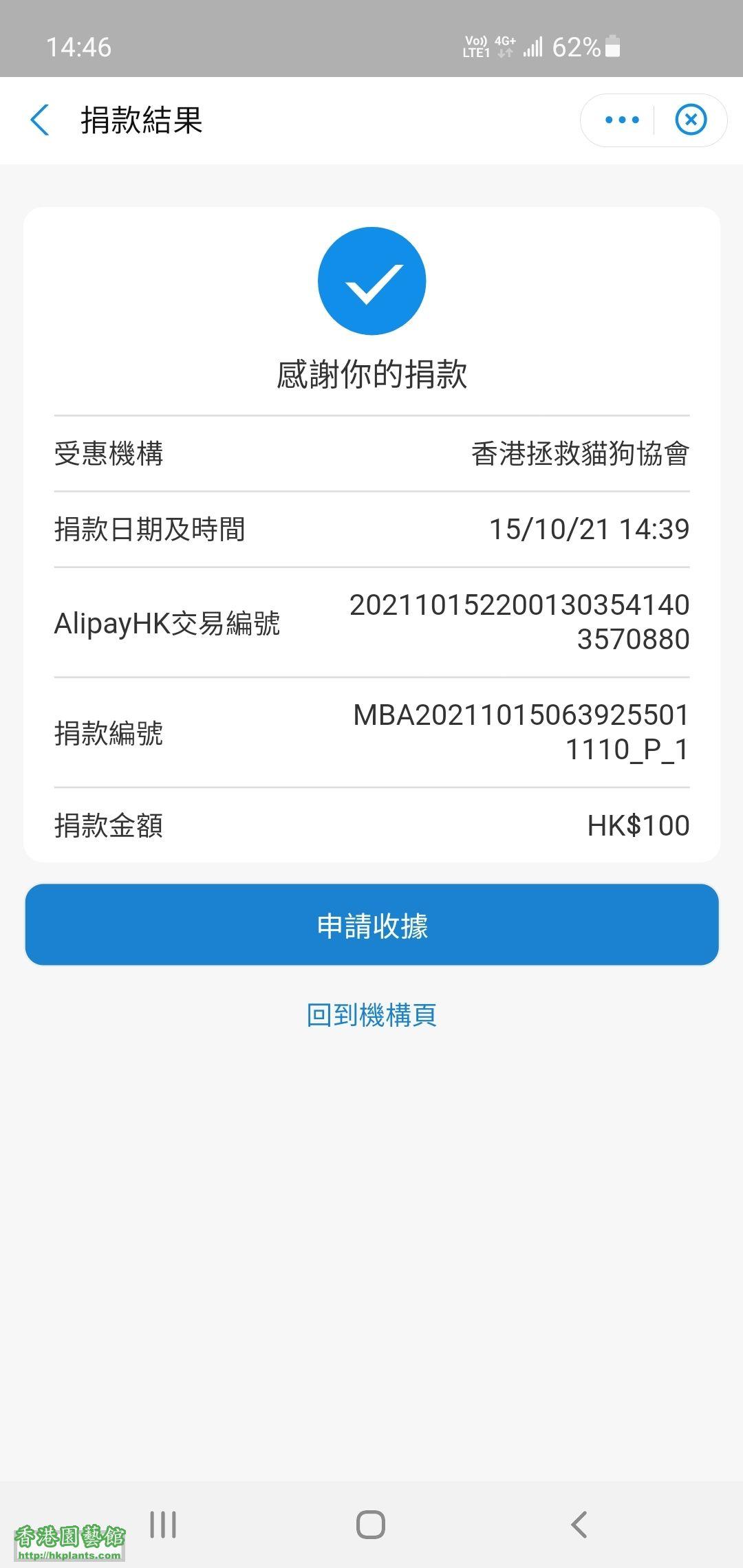 Screenshot_20211015-144635_AlipayHK.jpg